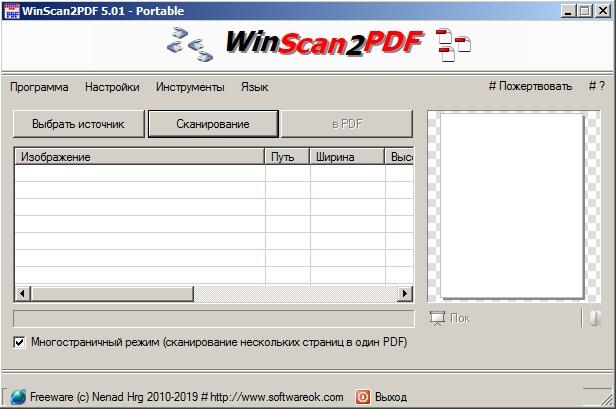 WinScan2PDF - как выглядит